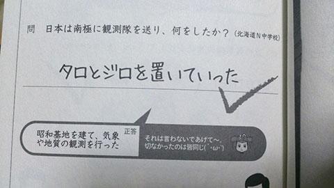 変な日本人9