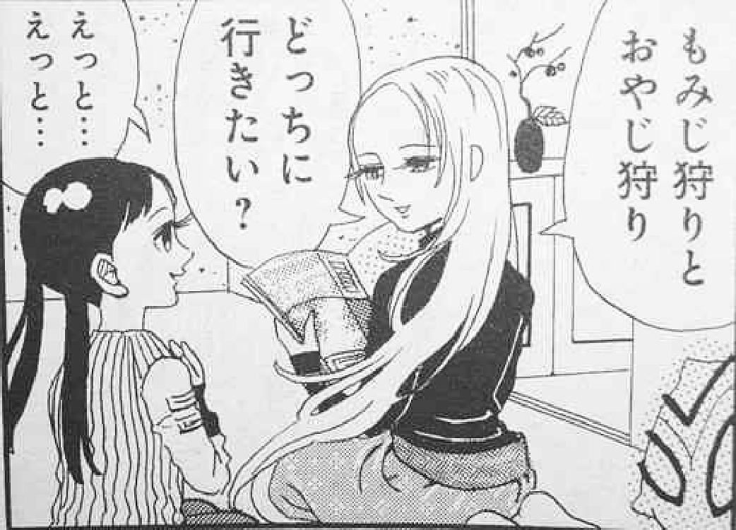 少女漫画8